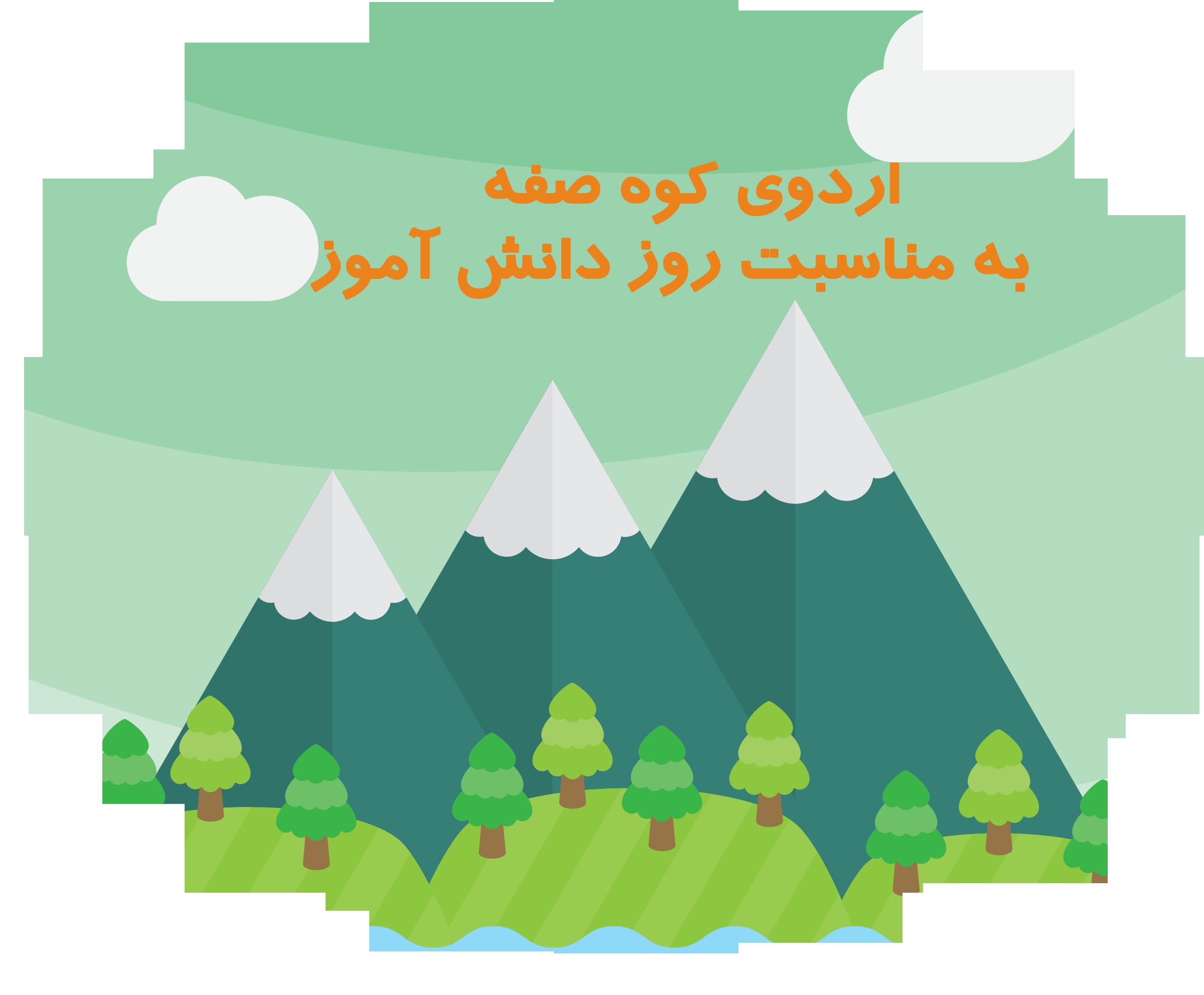 اردوی کوه صفه روز دانش آموز