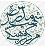 مرکز فرهنگی شهید آیت ا... مدرس واحد خواهران